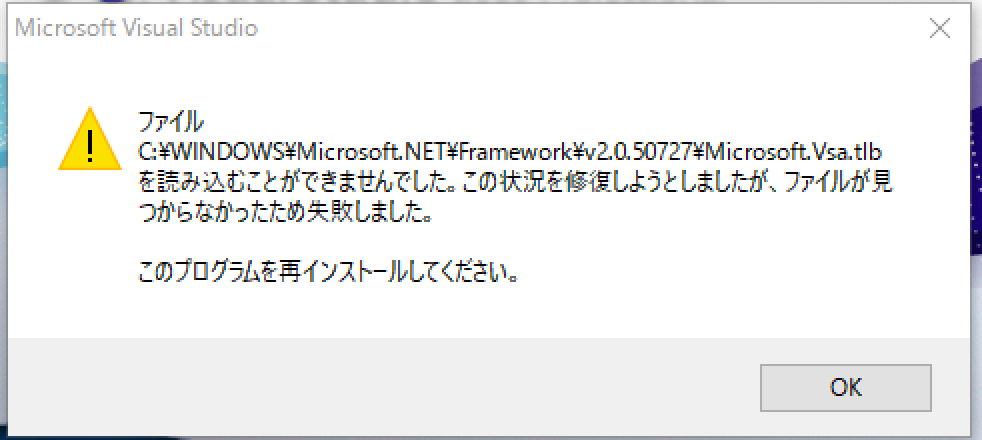 visualstudio2010error